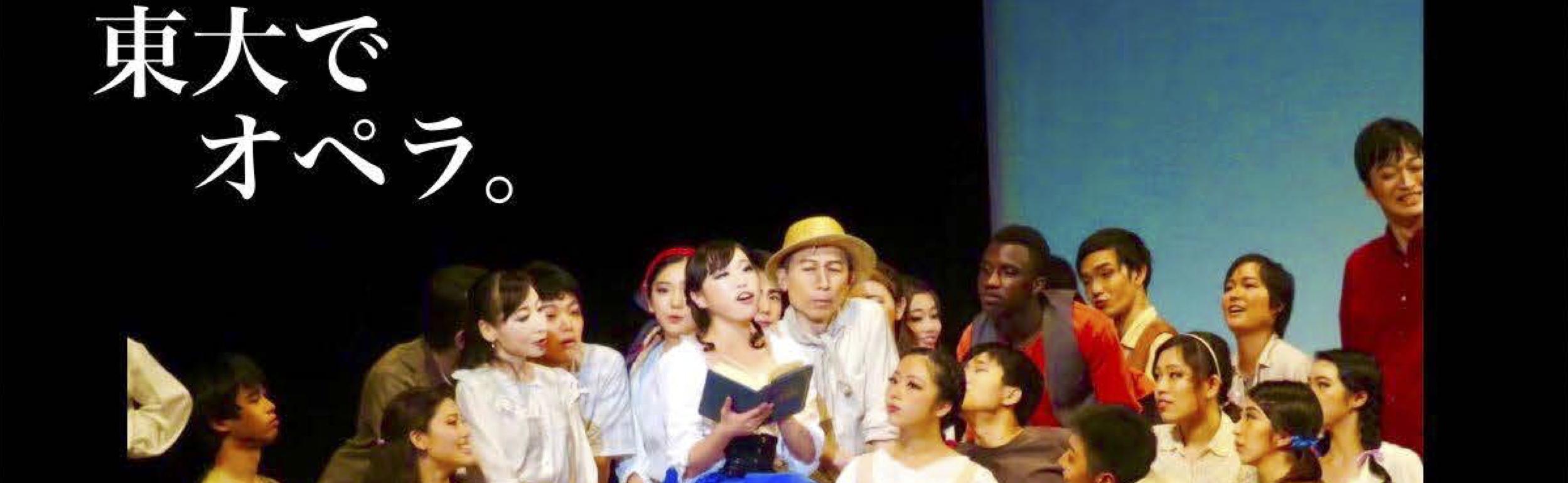 東京大学歌劇団 – The University of Tokyo Opera Theater
